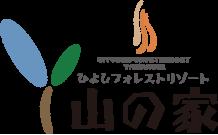 【公式】天然温泉ひよしフォレストリゾート山の家